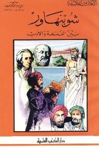703 - تحميل كتاب شوبنهاور بين الفلسفة والأدب pdf لـ الشيخ كامل عويضة