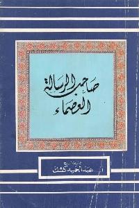 706 - تحميل كتاب صاحب الرسالة العصماء pdf لـ الشيخ عبد الحميد كشك
