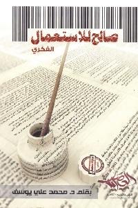 707 - تحميل كتاب صالح للاستعمال الفكري pdf لـ د. محمد علي يوسف