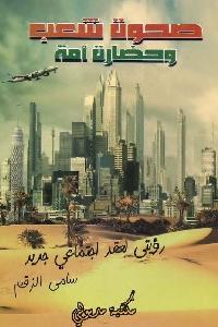 708 - تحميل كتاب صحوة شعب وحضارة أمة pdf لـ سامي الزقم