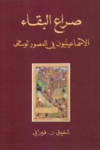 709 - تحميل كتاب صراع البقاء : الإسماعيليون في العصور الوسطى pdf لـ شفيق ن . فيراني