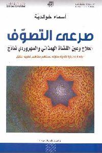 710 200x300 - تحميل كتاب صرعى التصوف pdf لـ أسماء خوالدية