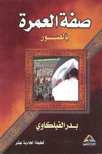 713 200x300 - تحميل كتاب صفة العمرة بالصور pdf لـ بدر الفيلكاوي