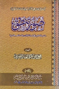 714 - تحميل كتاب صور تنطق بما عليه اللامذهبية في شبه القارة الهندية من المذهب والعقيدة pdf