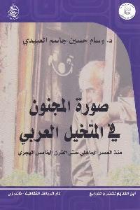 717 - تحميل كتاب صورة المجنون في المتخيل العربي pdf لـ د. وسام حسين جاسم العبيدي