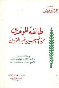 721 - تحميل كتاب طائفة الموحدين من المسيحيين عبر القرون pdf لـ أحمد عبد الوهاب