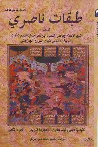 723 200x300 - تحميل كتاب طبقات ناصري (جزئين) pdf لـ القاضي منهاج السراج الجوزجاني