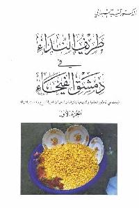 724 - تحميل كتاب طريف النداء في دمشق الفيحاء (جزئين) pdf لـ د. قتيبة الشهابي