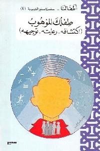 725 - تحميل كتاب طفلك الموهوب (اكتشافه - رعايته - توجيهه ) pdf لـ د. علي سليمان