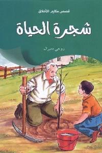 692 - تحميل كتاب شجرة الحياة - قصص pdf لـ روحي دميرال
