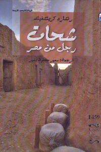 693 - تحميل كتاب شحات : رجل من مصر - رواية pdf لـ رتشارد كريتشفيلد
