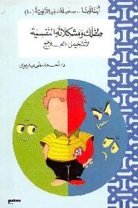 726 - تحميل كتاب طفلك ومشكلاته النفسية : التشخيص و العلاج pdf لـ د. أحمد علي بديوي