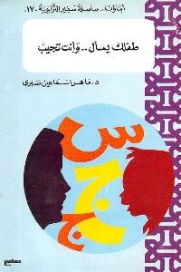 727 - تحميل كتاب طفلك يسأل .. وأنت تجيب pdf لـ د. ماهر اسماعيل صبري