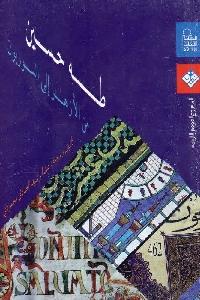 728 - تحميل كتاب طه حسين من الأزهر إلى السوربون pdf لـ عبد الرشيد الصادق محمودي