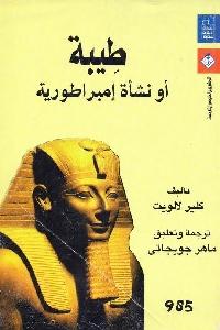 730 - تحميل كتاب طيبة أو نشأة إمبراطورية pdf لـ كلير لالويت