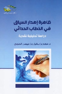 731 - تحميل كتاب ظاهرة إهدار السياق في الخطاب الحداثي pdf لـ د. سعد بن مقبل بن عيسى الحريري