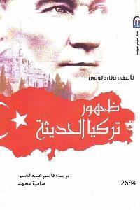 733 200x300 - تحميل كتاب ظهور تركيا الحديثة pdf لـ برنارد لويس