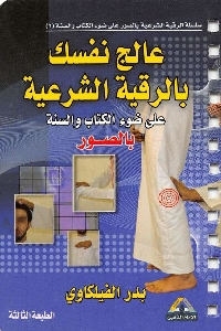 736 - تحميل كتاب عالج نفسك بالرقية الشرعية على ضوء الكتاب والسنة pdf لـ بدر الفيلكاوي