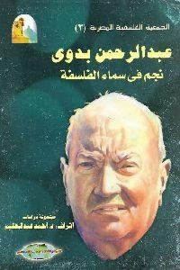 739 200x300 - تحميل كتاب عبد الرحمن بدوي : نجم في سماء الفلسفة pdf لـ د. أحمد عبد الحليم