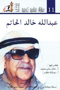 740 - تحميل كتاب عبد الله خالد الحاتم pdf