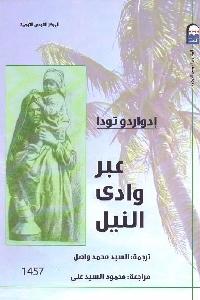 741 - تحميل كتاب عبر وادي النيل pdf لـ إدواردو تودا