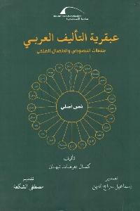 742 - تحميل كتاب عبقرية التأليف العربي: علاقات النصوص والاتصال العلمي pdf لـ كمال عرفات نبهان