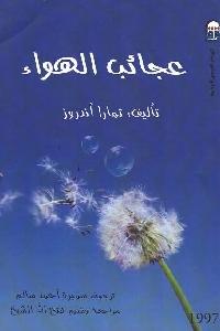 744 - تحميل كتاب عجائب الهواء pdf لـ تمارار أندروز