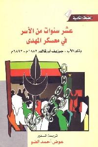 746 - تحميل كتاب عشر سنوات من الأسر في معسكر المهدي pdf لـ الأب جوزيف أورفالدر
