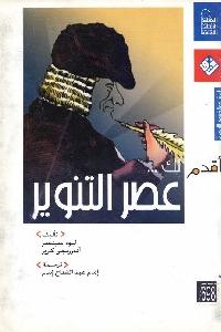 750 - تحميل كتاب أقدم لك ... عصر التنوير pdf لـ ليود سبنسر و أندرزيجي كروز
