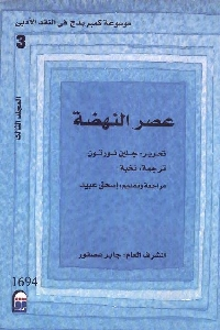 753 - تحميل كتاب موسوعة كامبريدج في النقد الأدبي: عصر النهضة pdf لـ جلين نورتون
