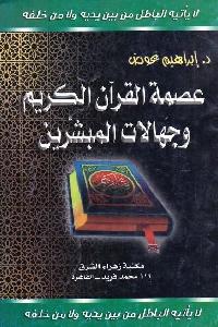 756 - تحميل كتاب عصمة القرآن الكريم وجهالات المبشرين pdf لـ د. إبراهيم عوض