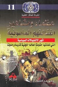 758 - تحميل كتاب عظماء ومشاهير اغتالتهم الماسونية pdf لـ منصور عبد الحكيم