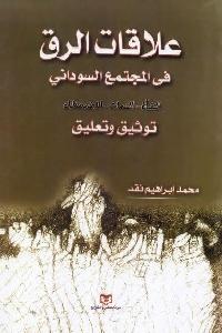 760 - تحميل كتاب علاقات الرق في المجتمع السوداني (النشأة - السمات - الإضمحلال) pdf لـ محمد إبراهيم نقد