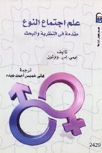 763 - تحميل كتاب علم اجتماع النوع : مقدمة في النظرية والبحث Pdf لـ إيمي . إس . وارتون