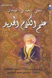768 200x300 - تحميل كتاب علم الكلام الجديد pdf لـ شبلي النعماني الهندي