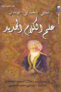 768 - تحميل كتاب علم الكلام الجديد pdf لـ شبلي النعماني الهندي