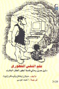 769 - تحميل كتاب علم النفس التطوري pdf لـ ديلان ايفانز وأوسكار زاريت