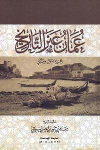 773 - تحميل كتاب عمان عبر التاريخ (مجلدين) pdf لـ سالم بن حمود السيابي