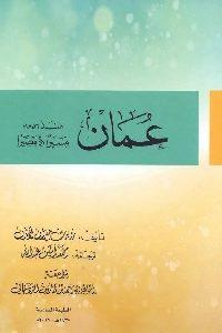 774 200x300 - تحميل كتاب عمان منذ 1856 م مسيرا ومصيرا pdf لـ روبرت جيران لاندن