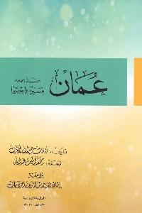 774 - تحميل كتاب عمان منذ 1856 م مسيرا ومصيرا pdf لـ روبرت جيران لاندن