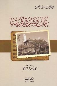 775 - تحميل كتاب عمان وشرقي إفريقيا pdf لـ أحمد حمود المعمري