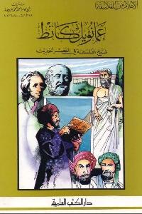 776 - تحميل كتاب عمانويل كانط : شيخ الفلسفة في العصر الحديث pdf لـ الشيخ كامل محمد عويضة