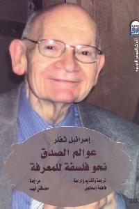 780 - تحميل كتاب عوالم الصدق : نحو فلسفة للمعرفة pdf لـ إسرائيل شفلر