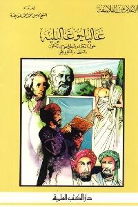 782 - تحميل كتاب غاليليو غاليليه pdf لـ الشيخ كامل محمد عويضة