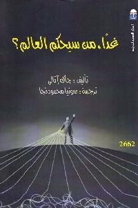 783 - تحميل كتاب غدا، من سيحكم العالم؟ pdf لـ جاك آتالي