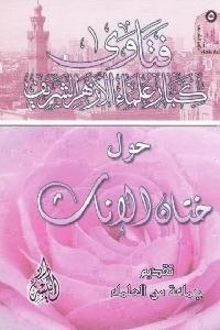 787 - تحميل كتاب فتاوى كبار علماء الأزهر الشريف حول ختان الإناث pdf