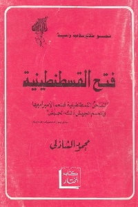 789 - تحميل كتاب فتح القسطنطينية pdf لـ محمود الشاذلي