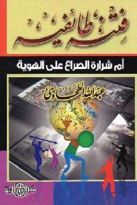 790 200x300 - تحميل كتاب فتنة الطائفية أم شرارة الصراع على الهوية pdf لـ عبد الله الطحاوي