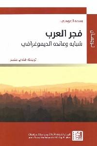 792 - تحميل كتاب فجر العرب: شبابه وعائده الديموغرافي pdf لـ بسمة المومني