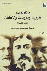 797 - تحميل كتاب فرويد وبروست ولاكان ( قصة نظرية ) pdf لـ مالكولم بوي